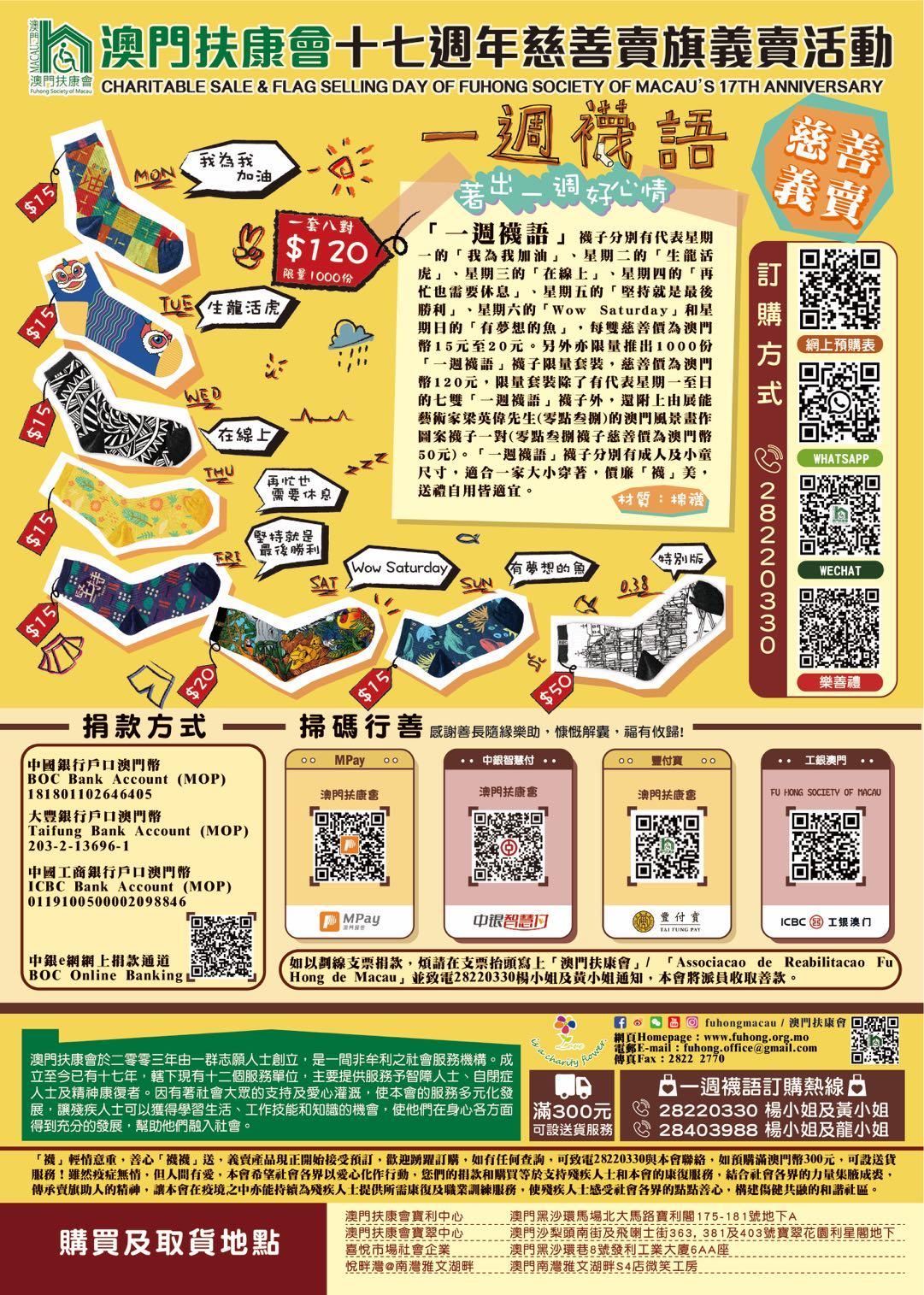 5.義賣物海報2.jpg