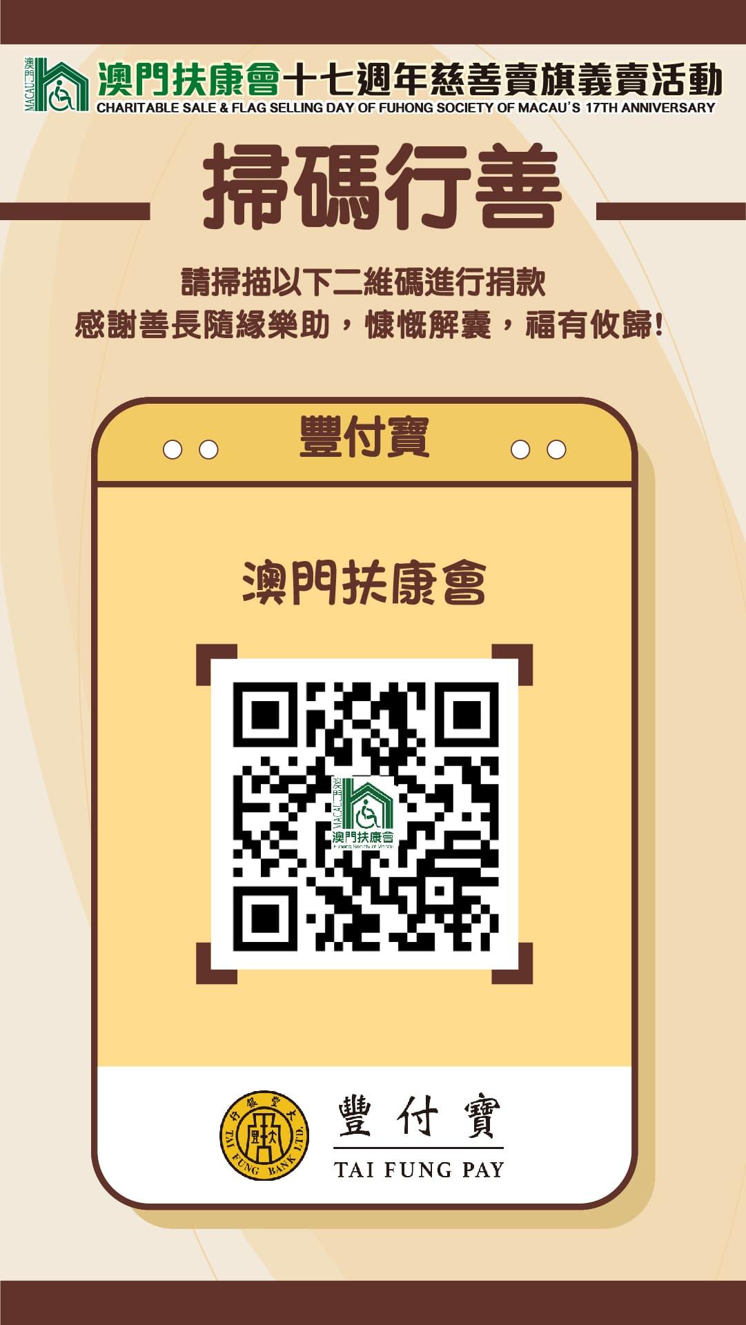 4.掃碼行善捐款QRCODE-TAIFUNG.jpg